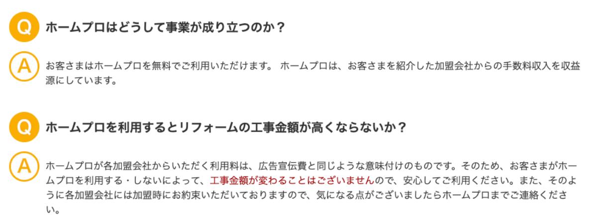 ホームプロ 仲介料 Q&A