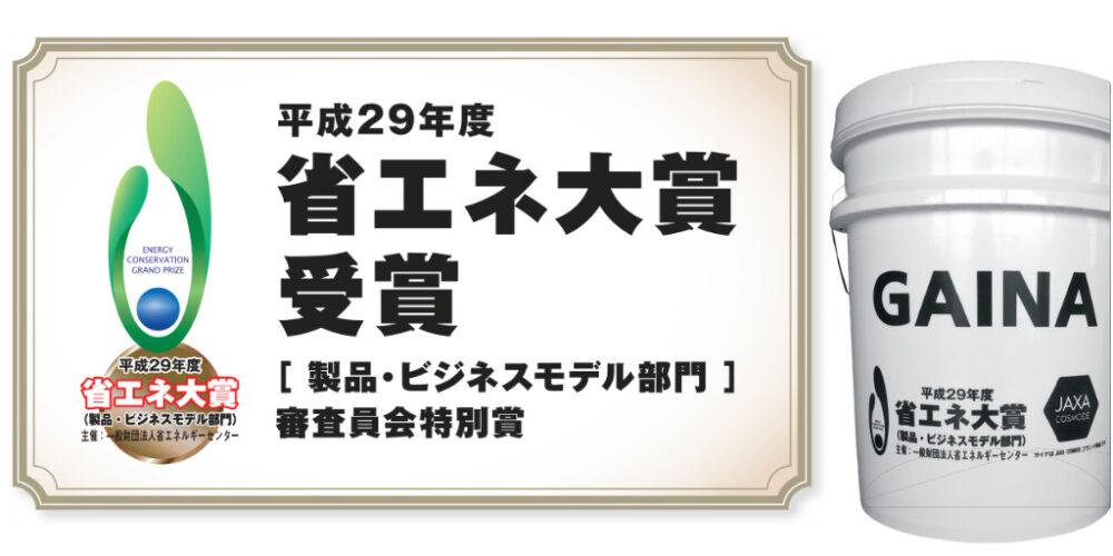 ガイナ 省エネ大賞受賞