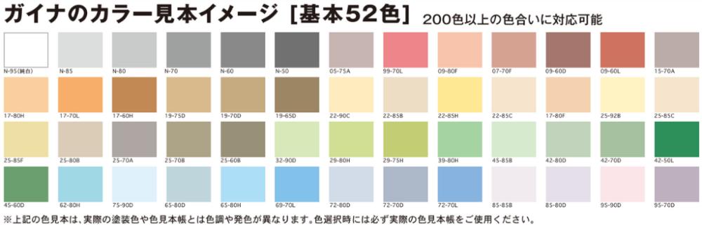 ガイナの基本52色