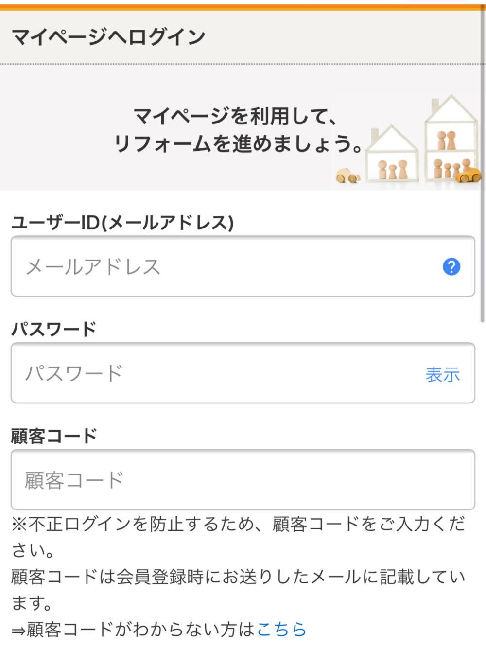 ホームプロ お断り ログイン