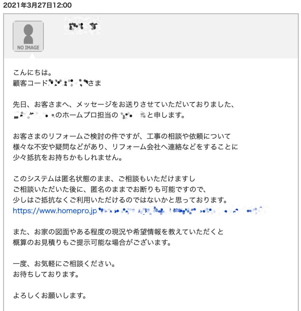 ホームプロ 匿名も大丈夫と実際にもらったメール