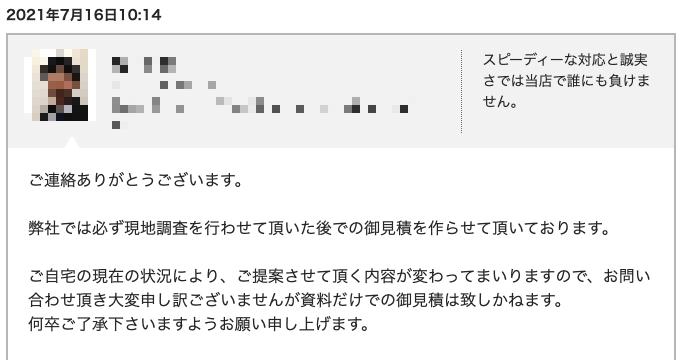 ホームプロ 匿名での見積もりを断られたメール