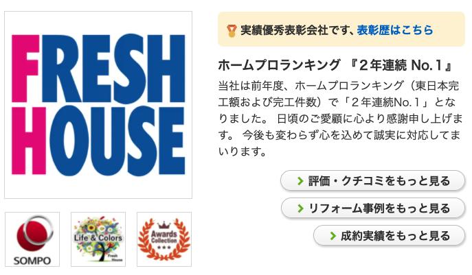 ホームプロ フレッシュハウス 評価
