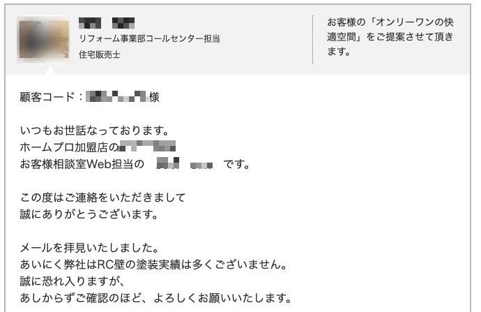 ホームプロ匿名 リフォーム会社メッセージ