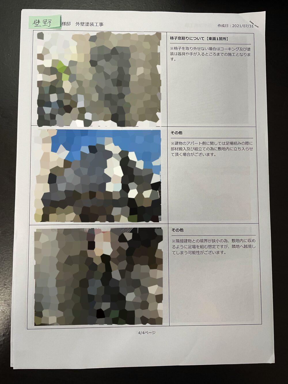 ホームプロ 業者からもらった写真提案書類