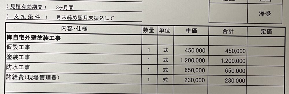 23万円以上の諸経費