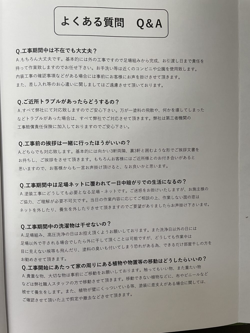 実際にもらった外壁塗装の提案書、注意事項の説明